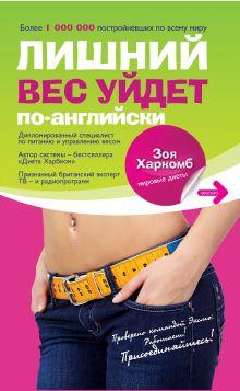 Харкомб З. - Диета Харкомб: Лишний вес уйдет по-английски. (нов.) обложка книги
