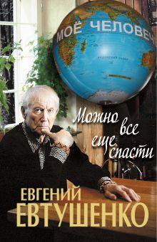 Евтушенко Е.А. - Можно все еще спасти обложка книги