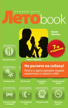 Прайор К. - Не рычите на собаку!: Книга о дрессировке людей, животных и самого себя обложка книги