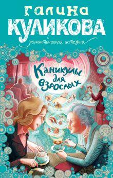 Куликова Г.М. - Каникулы для взрослых: роман обложка книги