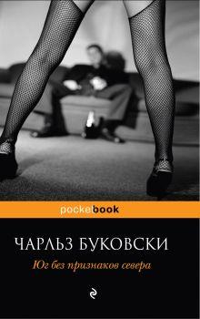 Буковски Ч. - Юг без признаков севера обложка книги