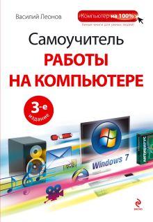 Самоучитель работы на компьютере. 3-е изд. (+CD)