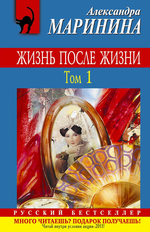 Жизнь после Жизни. Т. 1: роман ( Маринина А.  )