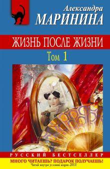 Маринина А. - Жизнь после Жизни. Т. 1: роман обложка книги