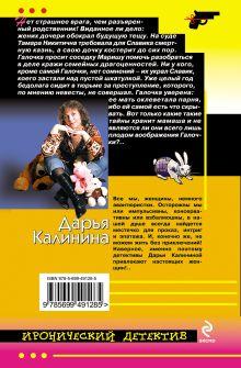Обложка сзади Теща-привидение Дарья Калинина