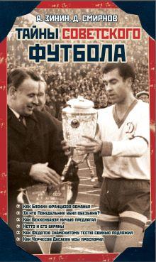 Зинин А., Смирнов Д. - Тайны советского футбола обложка книги