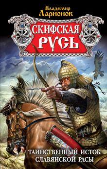 Скифская Русь: Таинственный исток славянской расы обложка книги