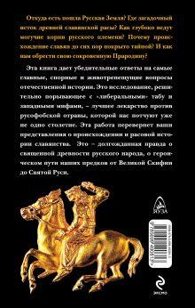 Обложка сзади Скифская Русь: Таинственный исток славянской расы Владимир Ларионов