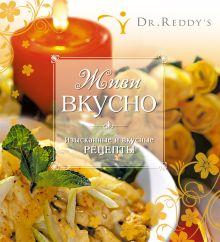 - Живи вкусно: изысканные и вкусные рецепты обложка книги