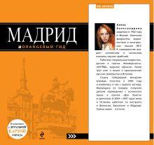 Александрова А. - Мадрид: путеводитель. 4-е изд., испр. и доп. обложка книги