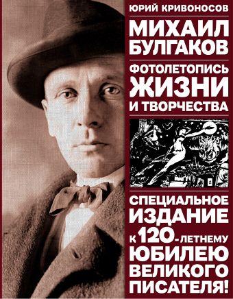Михаил Булгаков: Фотолетопись жизни и творчества Кривоносов Ю.