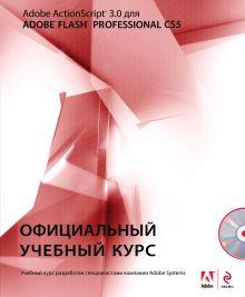 - Action Script 3.0 для Adobe Flash Professional CS5. (+CD) обложка книги