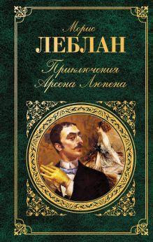 Обложка Приключения Арсена Люпена: роман; рассказы Леблан М.