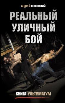 Поповский А. - Реальный уличный бой. Книга-ультиматум обложка книги