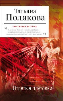 Полякова Т.В. - Отпетые плутовки обложка книги
