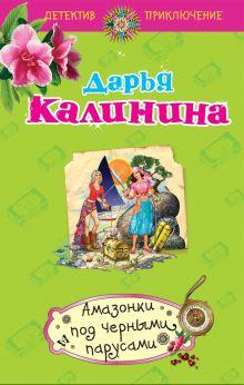 Калинина Д.А. - Амазонки под черными парусами: роман обложка книги