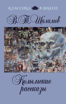 Колымские рассказы обложка книги