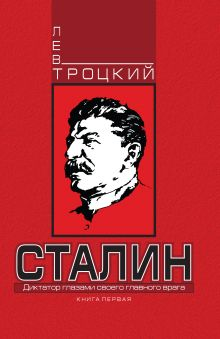 Троцкий Л.Д. - Сталин. Книга первая обложка книги
