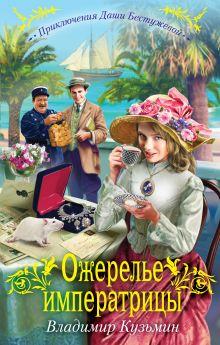 Кузьмин В. - Ожерелье императрицы: повесть обложка книги