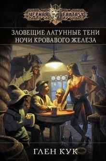 Кук Г. - Ночи кровавого железа обложка книги