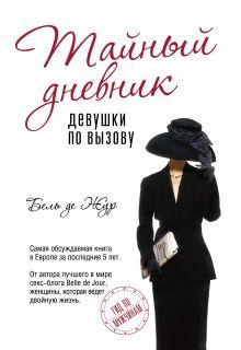 Жур Б. де - Тайный дневник девушки по вызову обложка книги