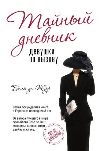 Тайный дневник девушки по вызову Жур Б. де