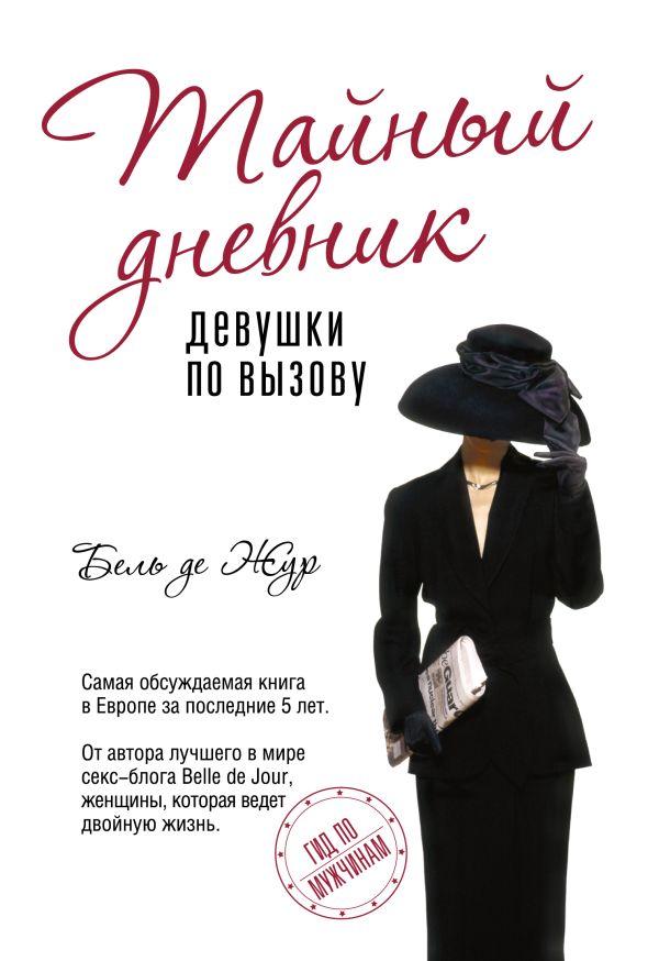 Тайный дневник девушки по вызову Бель де Жур