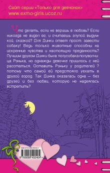 Обложка сзади Лунное танго: повесть Воронова А.