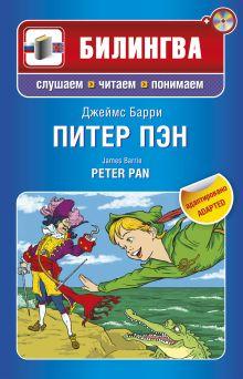 Питер Пэн: в адаптации (+CD) обложка книги