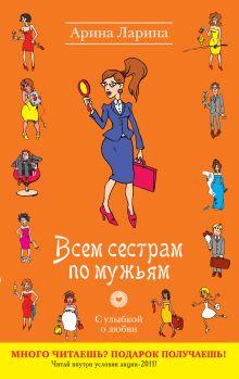 Всем сестрам по мужьям: роман обложка книги