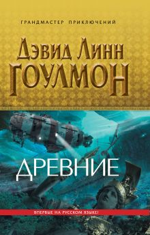 Гоулмон Д.Л. - Древние обложка книги