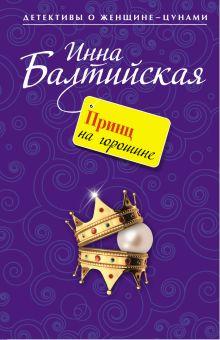 Принц на горошине: повесть