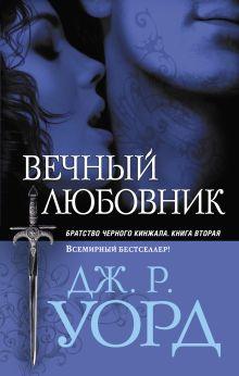 Обложка Вечный любовник Дж. Р. Уорд