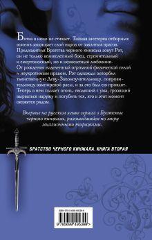 Обложка сзади Вечный любовник Дж. Р. Уорд