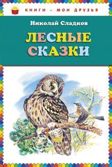 Обложка Лесные сказки (ст. изд.) Сладков Н.И.
