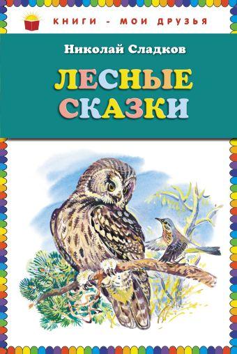 Лесные сказки (ст.кор) Сладков Н.И.