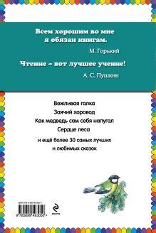 Обложка сзади Лесные сказки (ст. изд.) Сладков Н.И.