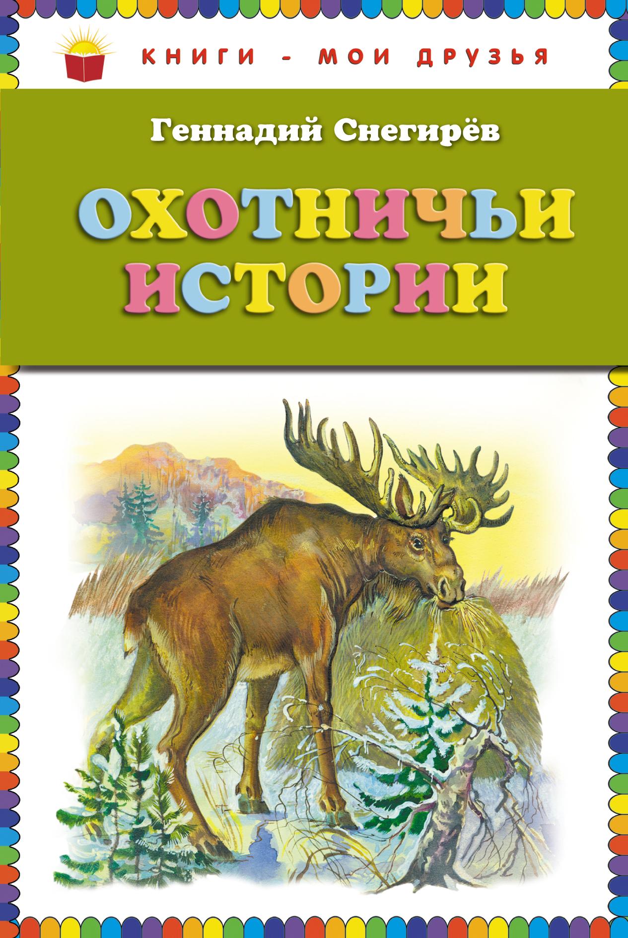Охотничьи истории (ст.кор)