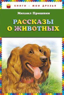 Рассказы о животных (ст. изд.)