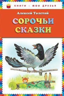 Сорочьи сказки (ст. изд.)