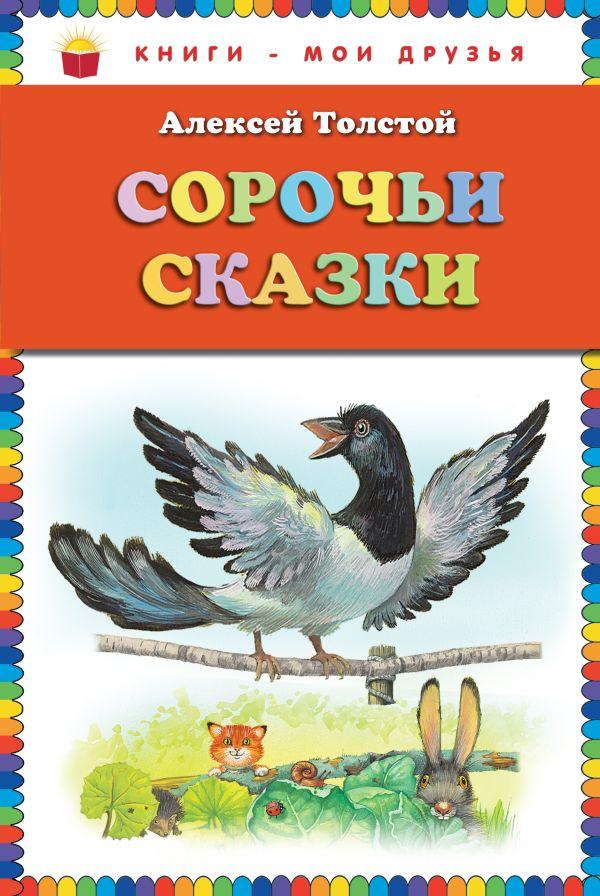 Сорочьи сказки (ст.кор) Толстой А.Н.