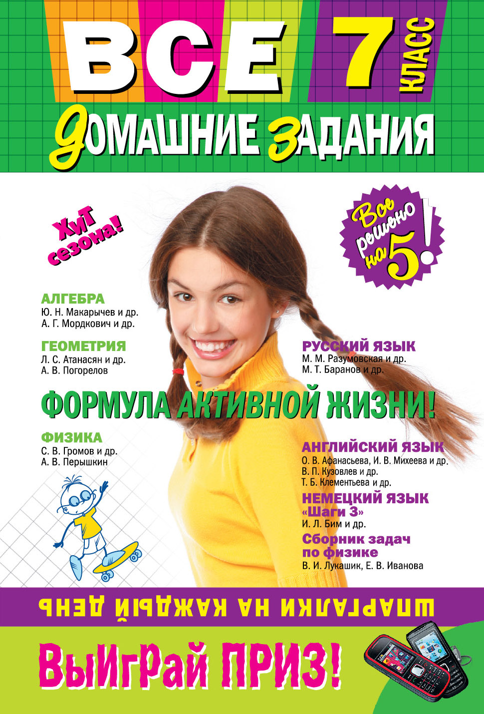 Все домашние задания: 7 класс: решения, пояснения, рекомендации. 5-е изд., испр. и доп. (покет)