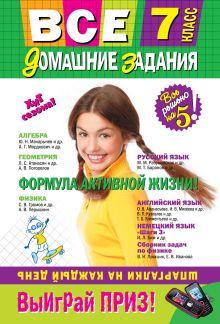 - Все домашние задания: 7 класс: решения, пояснения, рекомендации. 5-е изд., испр. и доп. (покет) обложка книги