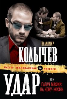 Удар, или Палач мафии: На кону - жизнь: роман
