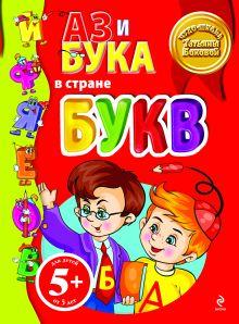 Бокова Т.В. - 5+ Аз и Бука в стране букв обложка книги