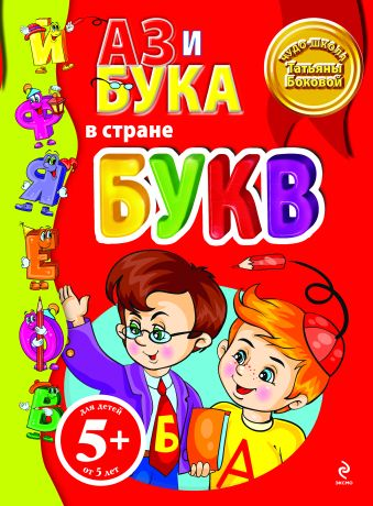 5+ Аз и Бука в стране букв Бокова Т.В.