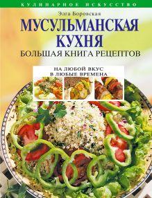 Боровская Э. - Мусульманская кухня. Большая книга рецептов обложка книги