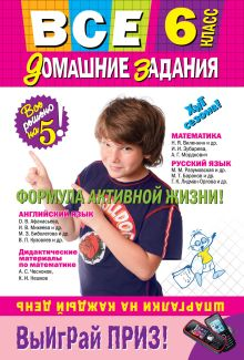 Все домашние задания: 6 класс: решения, пояснения, рекомендации. 5-е изд., испр. и доп.