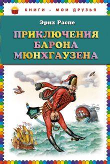 Приключения барона Мюнхгаузена (ст.кор)