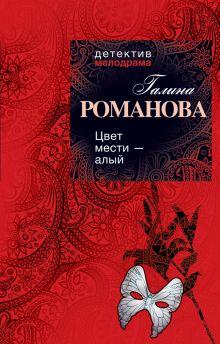 Романова Г.В. - Цвет мести - алый: роман обложка книги